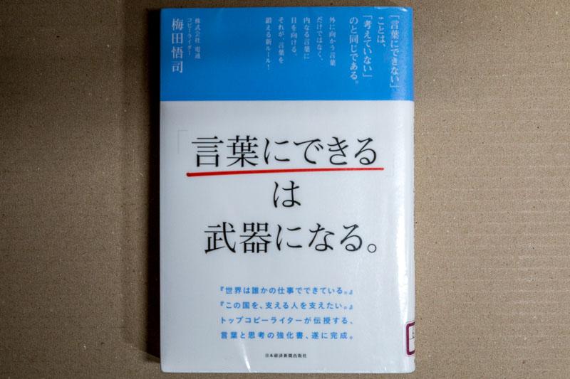 書籍「言葉にできるは武器になる」