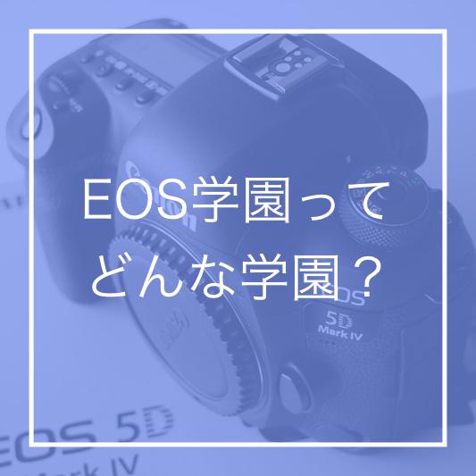 EOS学園ってどんな学園?