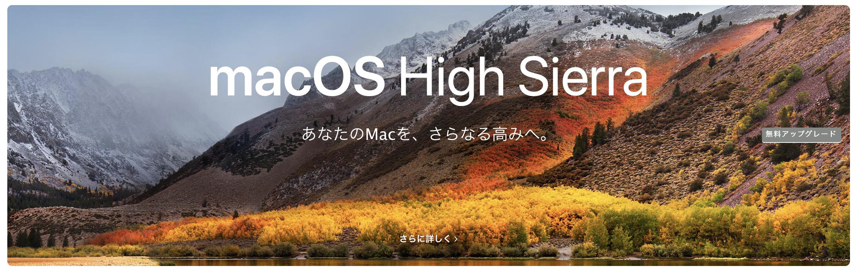 macOS High Sierraへアップデート
