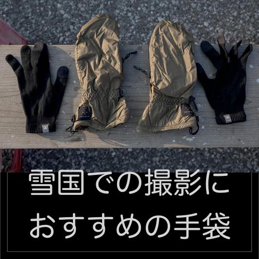 雪国での撮影におすすめの手袋