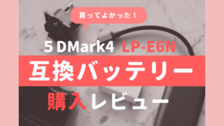 LP-E6N互換バッテリー