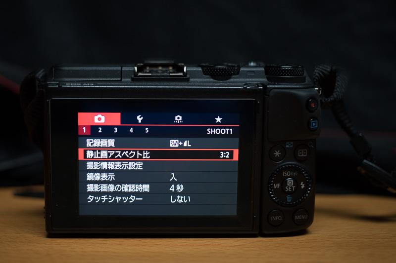 EOS M3アスペクト比変更メニュー