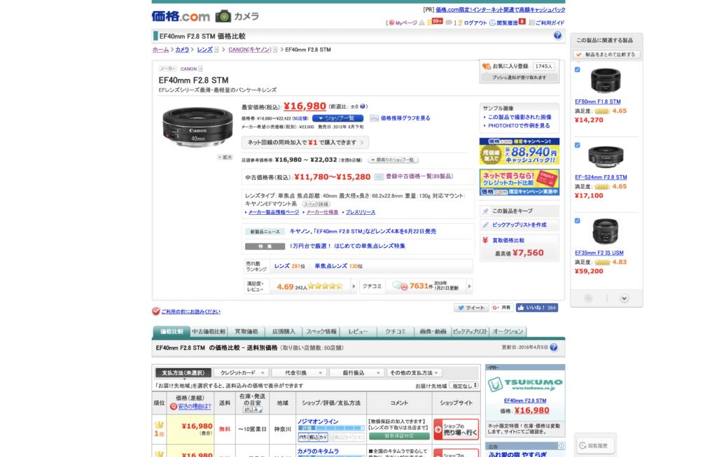 価格.com画面