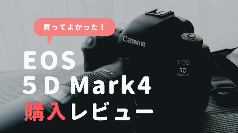 5D Mark4レビュー