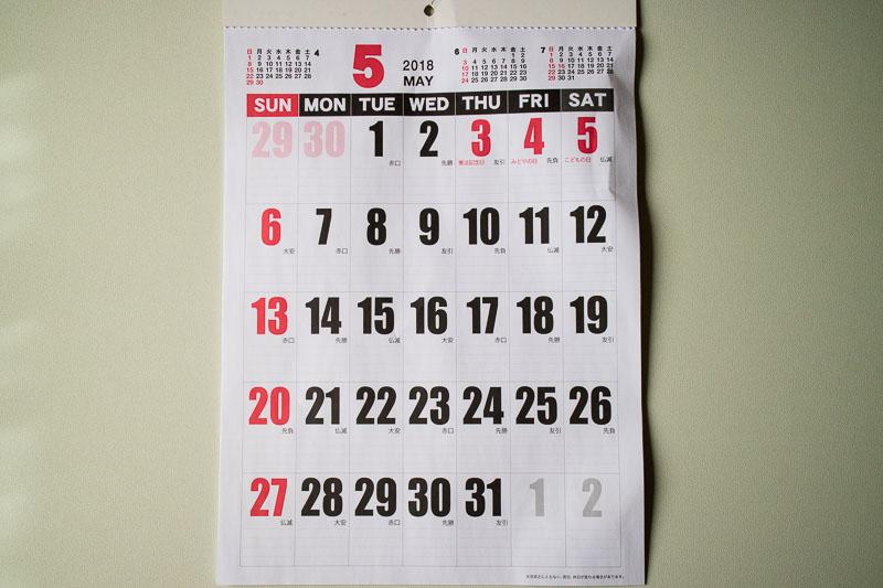 文字だけのカレンダー