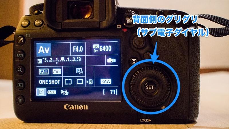 EOS 5D mark 4 サブ電子ダイヤルこと「後ろのぐりぐり」