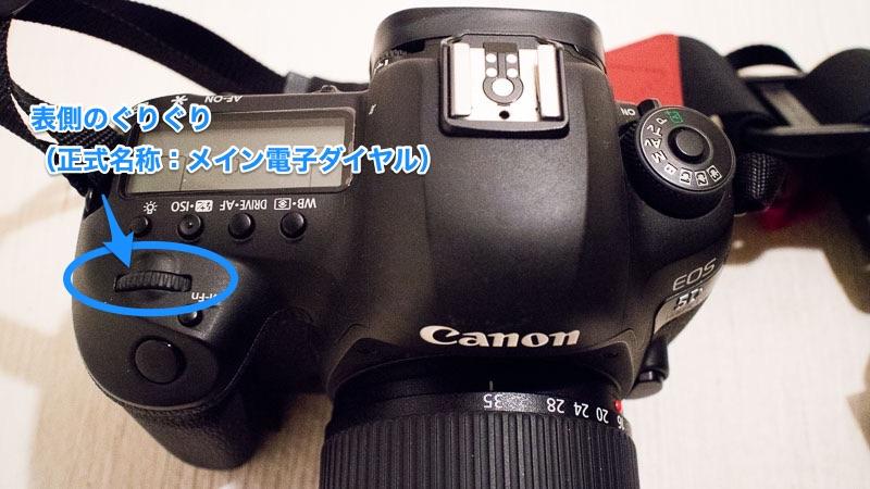 EOS 5D mk4 メイン電子ダイヤルこと「前のぐりぐり」