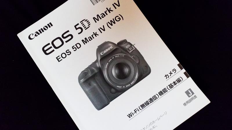 EOS 5D mark 4マニュアル
