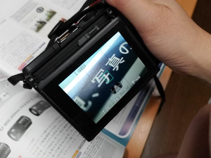EF-M Maro 28mmで接写撮影しているところ