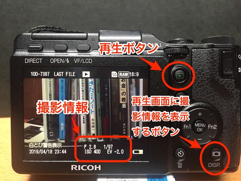 再生ボタンと撮影情報、撮影情報表示ボタン