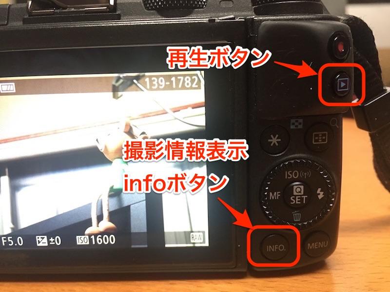 infoかdispボタンで撮影情報を表示