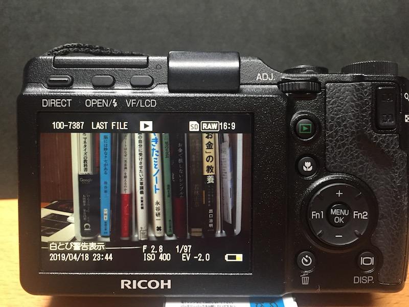 カメラ内で撮影画像を再生