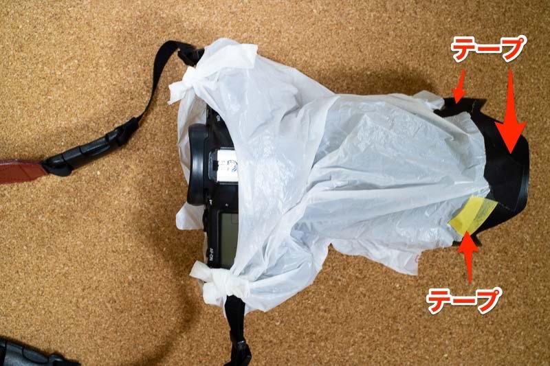 コンビニ袋でカメラカバー(雨対策)