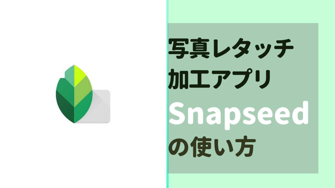 Snapseed使い方