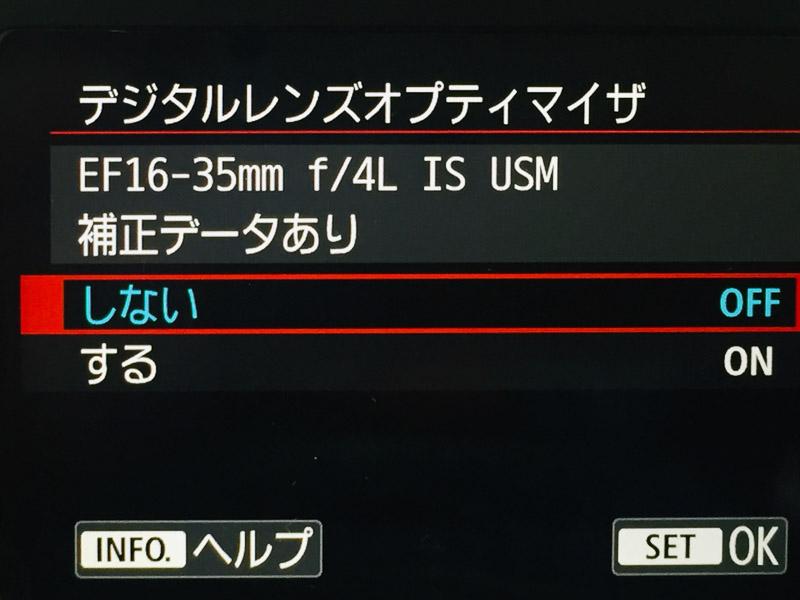 デジ5D mark4デジタルレンズオプティマイザー