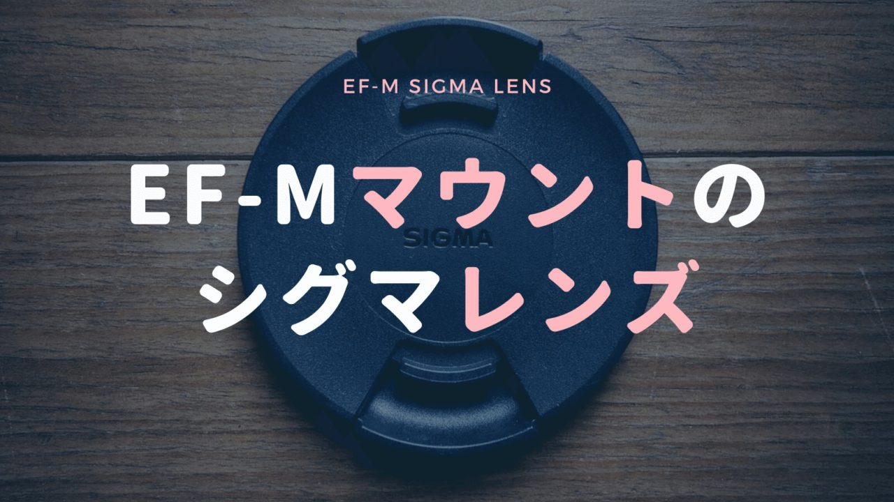 sigma単焦点レンズ