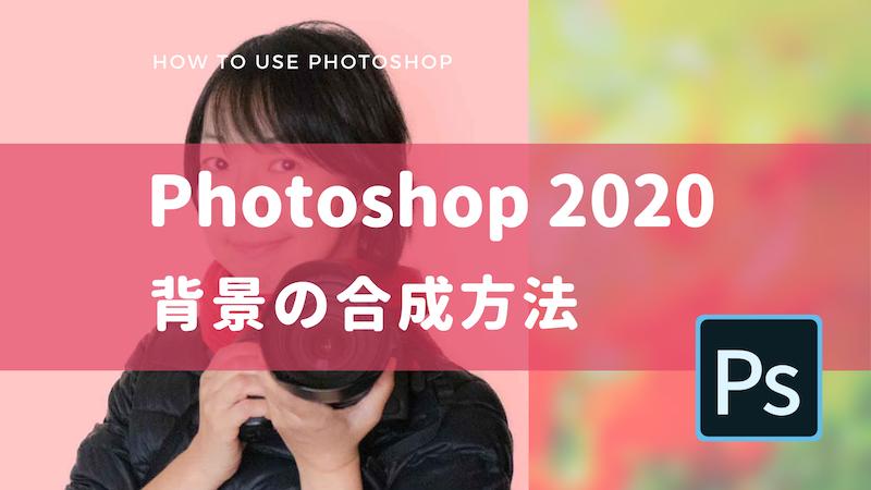 Photoshop背景合成方法