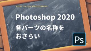 photoshopパーツの名称