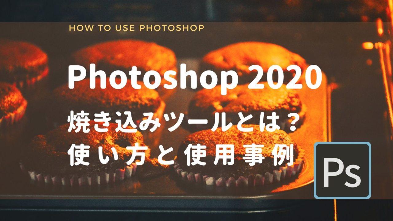 photoshop焼き込みツール