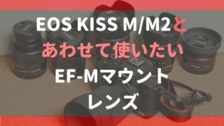 EOS KISS Mと あわせて買いたい EF-Mマウント レンズ