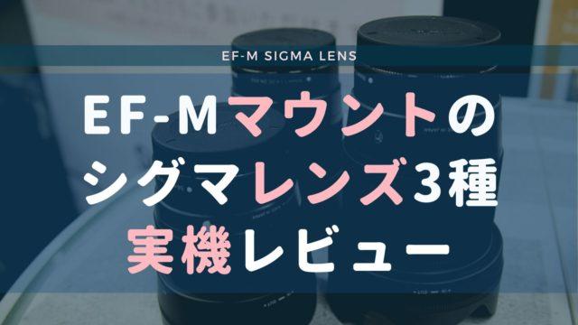 sigma単焦点レンズレビュー (1)