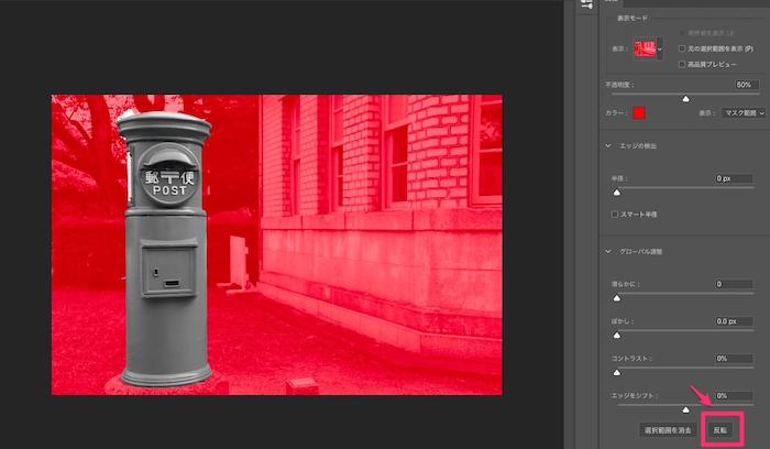 Photoshop選択とマスク反転