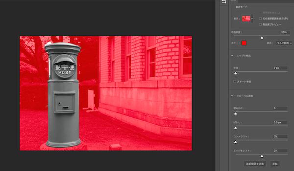 Photoshop 選択とマスク オーバーレイ表示 赤