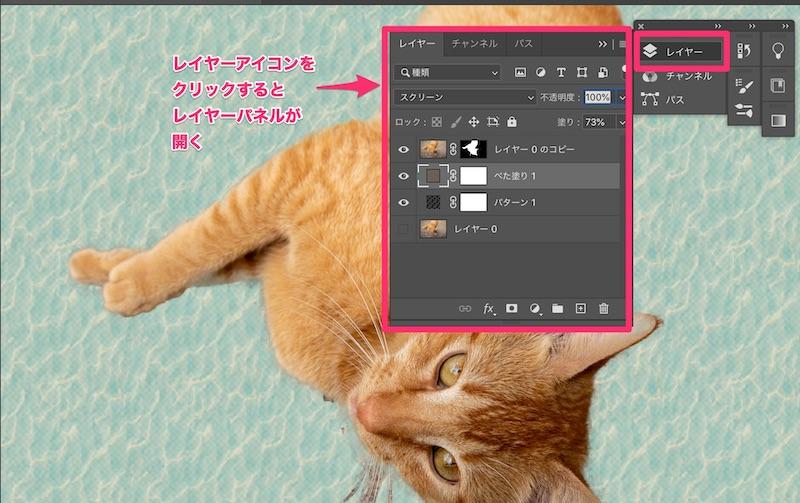 Photoshopレイヤーパネルを開いた