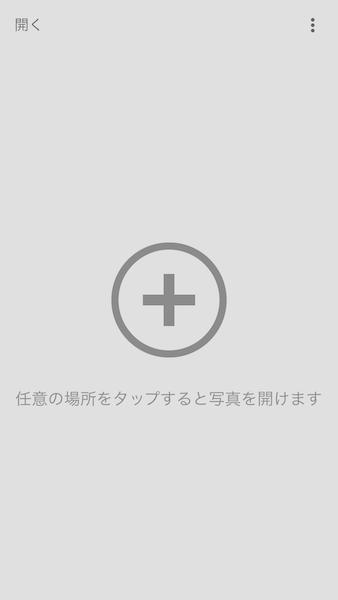 Snapseed開く