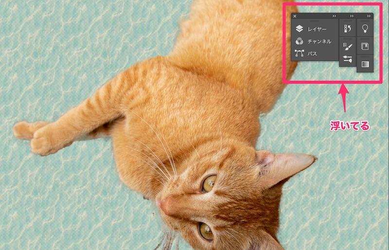 Photoshop パネルをフロート