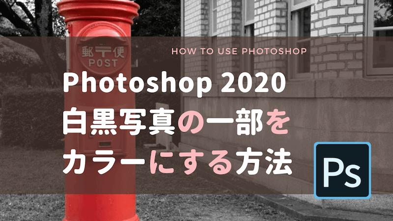 photoshopモノクロ写真の一部カラー