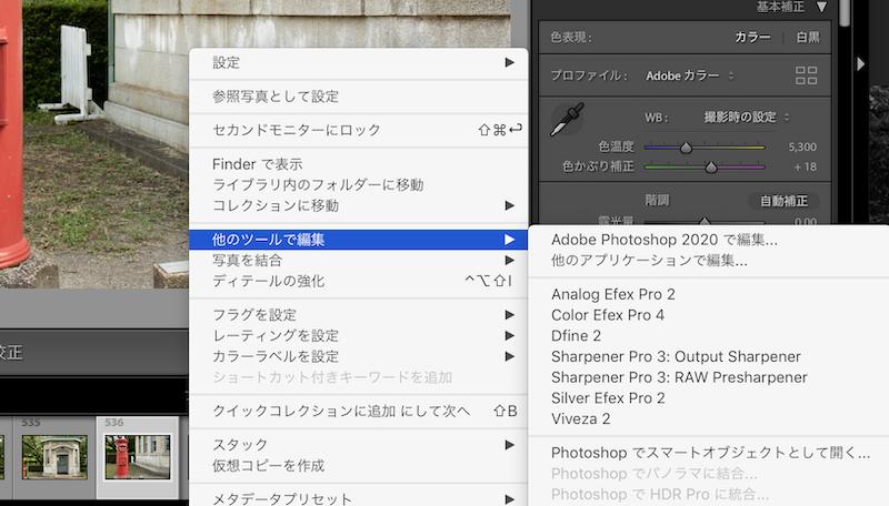 Lightroom Adobe Photoshop 2020で編集
