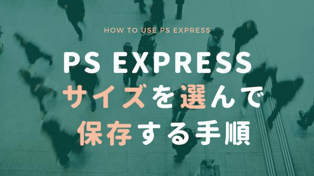ps express保存