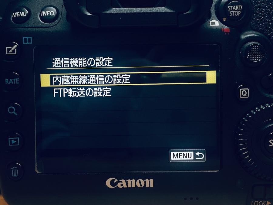 5D Mark4 内蔵無線通信の設定