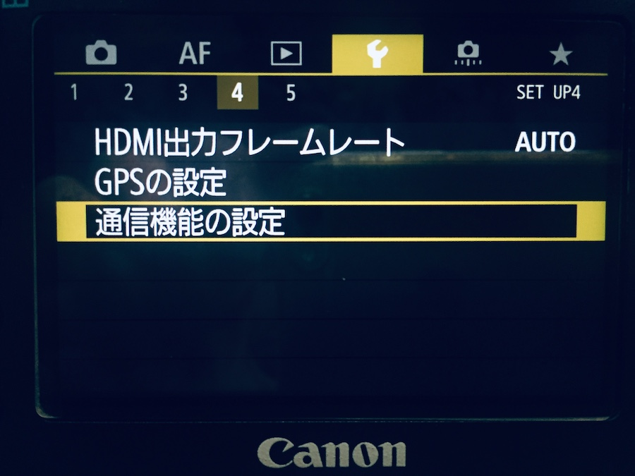5D Mark4 メニュー 通信機能の設定