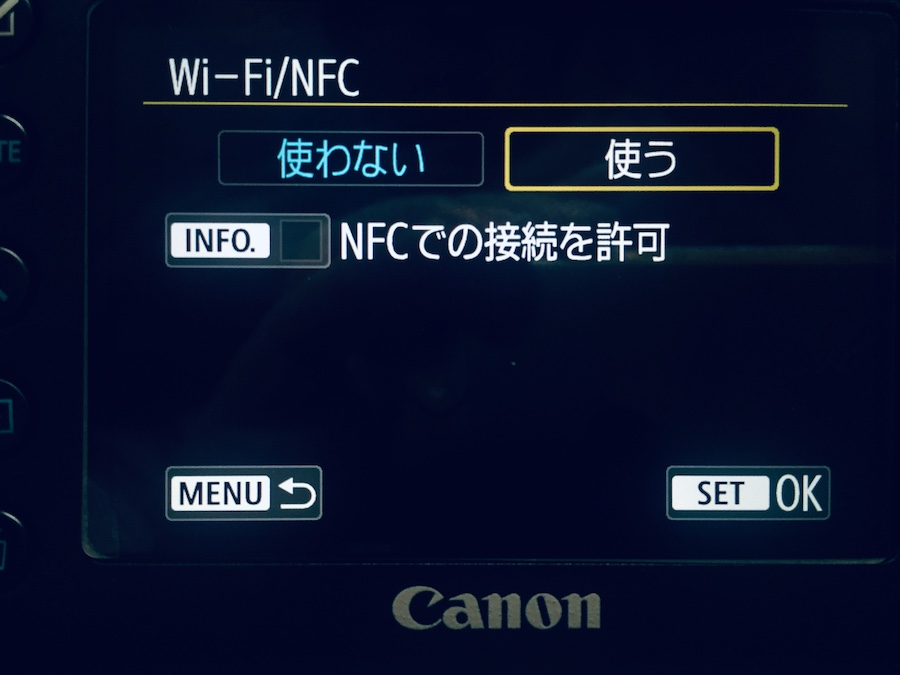 5D Mark4 内蔵無線通信の設定 NFC