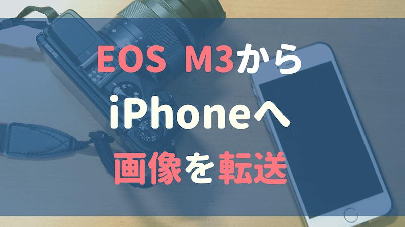 EOS M3 iPhone転送方法