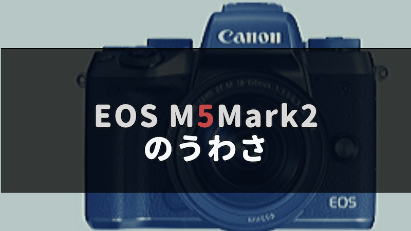 EOS M5 Mark2 リリース?