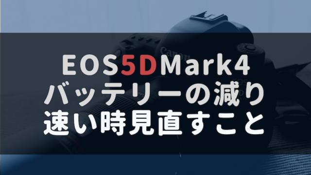 5DMK4バッテリー減り速い