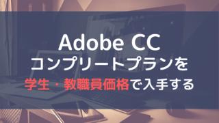 Adobe CCコンプリートプランをアカデミック価格で