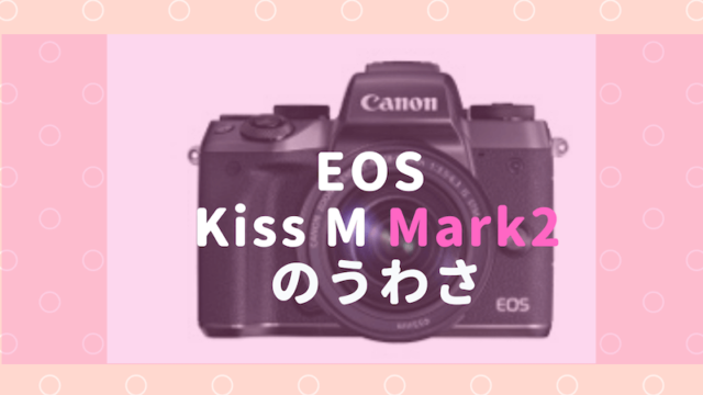 EOS Kiss M Mark2