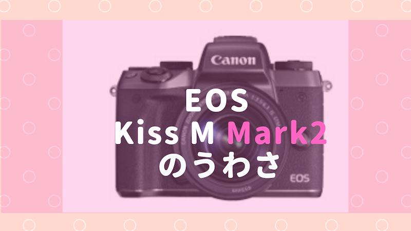EOS Kiss M Mark2