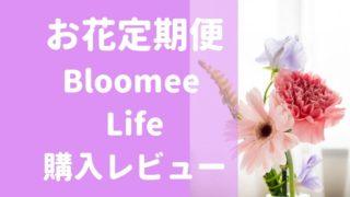 Bloomie Life