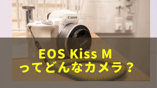 EOS Kiss M ってどんなカメラ