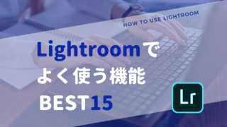 Lightroom よく使う機能ベスト15