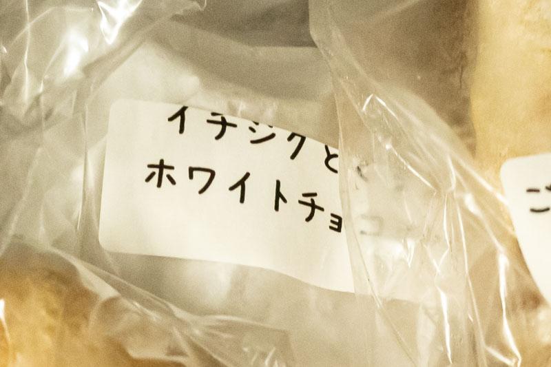 いちじくとクルミとホワイトチョコのパン