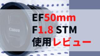 EF 50mm F1.8レビュー