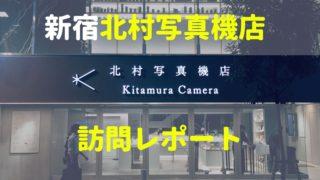 北村写真機店