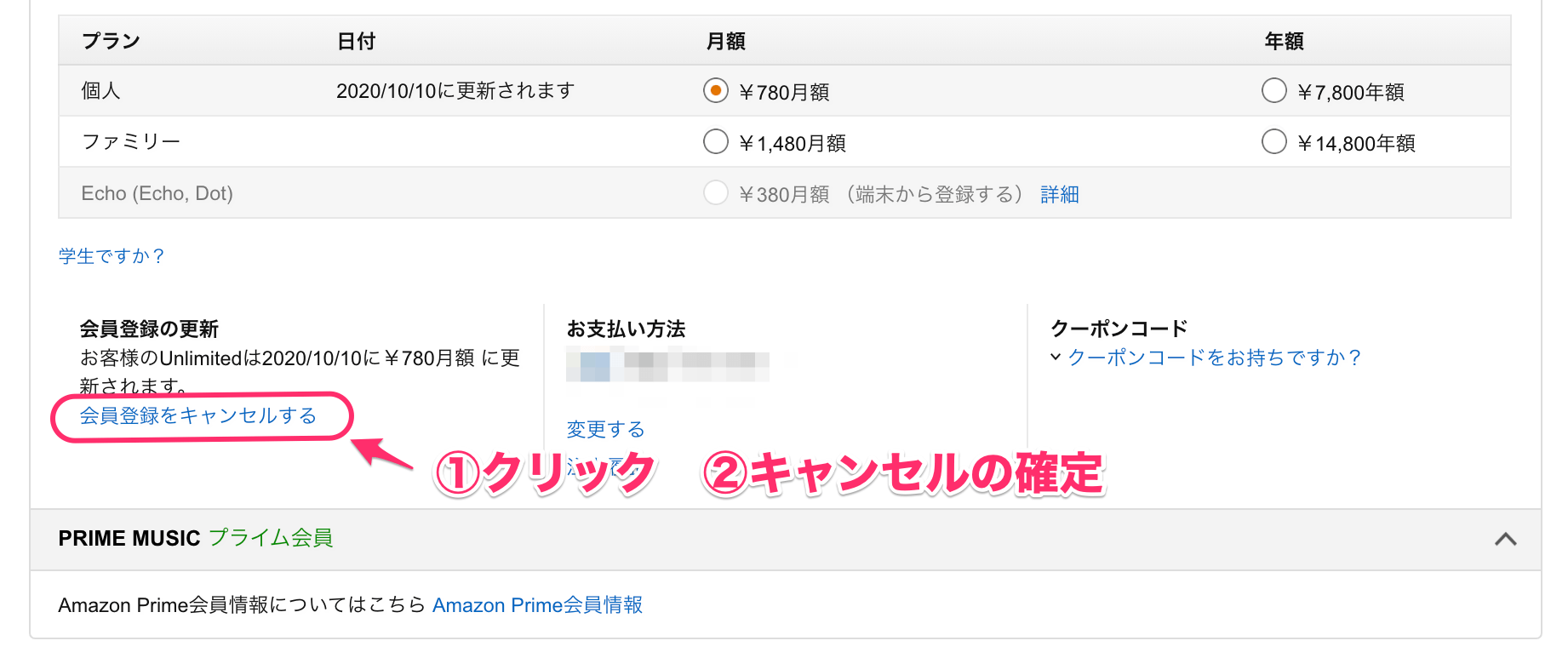 Amazon music unlimited解約画面