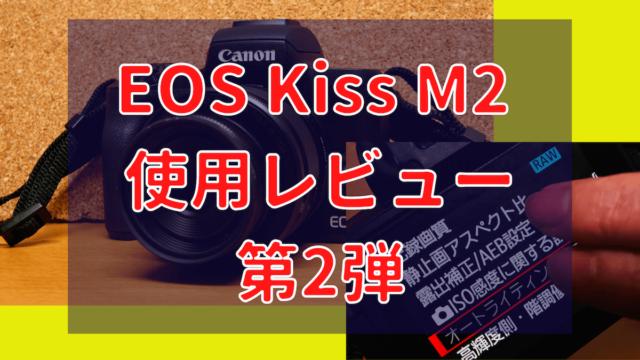 EOS Kiss M2使用レビュー2